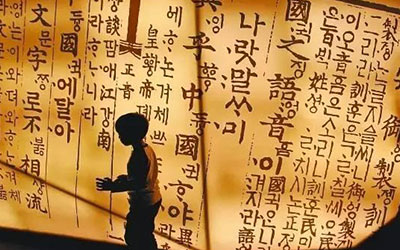 the-consequences-of-the-abolishment-of-chinese-characters-in-korea-00
